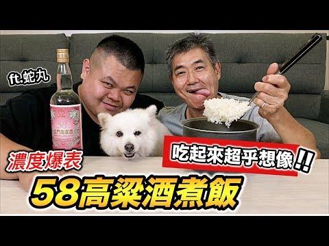 濃度爆表58°C高粱煮飯『吃起來超乎想像』feat.大蛇丸