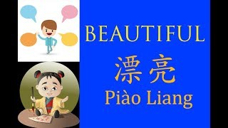 How to pronounce and write beautiful in Chinese