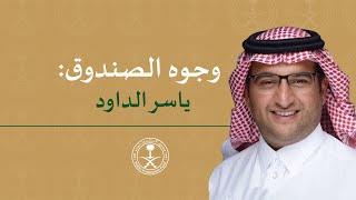 Faces of PIF: Yasser Aldawood | ياسر الداود : وجوه من صندوق الاستثمارات العامة
