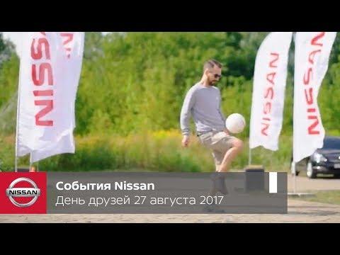Команда Nissan провожает лето тест-драйвом кроссоверов Nissan