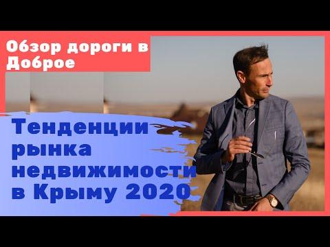 НЕДВИЖИМОСТЬ КРЫМА В 2020 - тенденции рынка недвижимости Крыма! Как ВЫГОДНО купить недвижимость?