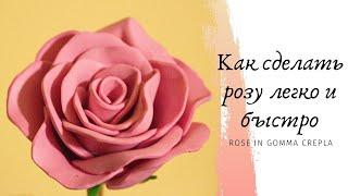 Розы из зефирного фоамирана своими руками  / Как сделать розу легко и быстро / Rose in gomma crepla