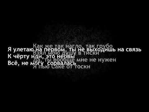 Анна Седокова - ШАНТАРАМ ( ТЕКСТ ПЕСНИ LYRICS )