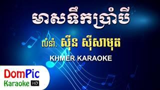 មាសទឹកប្រាំបី ស៊ីន ស៊ីសាមុត ភ្លេងសុទ្ធ - Meas Tek 8 Sin Sisamuth - DomPic Karaoke