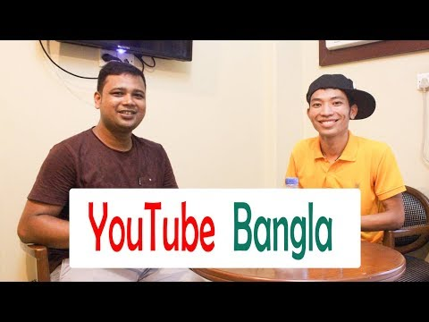 Youtube Bangla Tech Youtuber shares his opinion with Himun Chakma