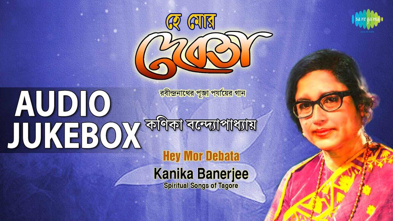 Best of Kanika Banerjee Songs | Bengali Spiritual Songs of Tagore | Audio  Jukebox by Saregama Bengali