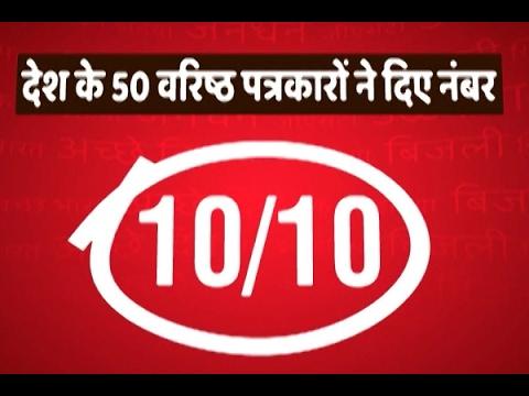 Jan Man: ABP News' rating on 24 ministers of Modi govt