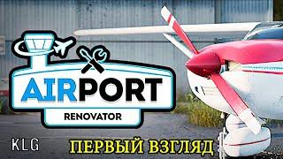 Airport Renovator Demo ► ПЕРВЫЙ ВЗГЛЯД