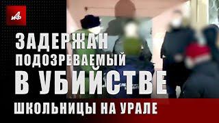 Задержан подозреваемый в убийстве школьницы на Урале