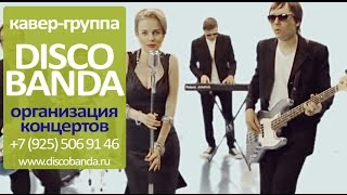 Свадьба Музыкальный кавер коллектив группа DiscoBanda.ru