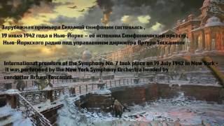 Премьера Седьмая симфония «Ленинградская» до мажор / 7 Symphony of Shostakovich