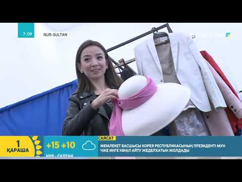 01.11.2019 - Tańsholpan (Таңшолпан). Таңғы ақпаратты-сазды бағдарлама