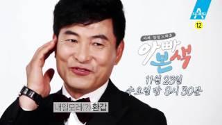 김구라 이한위 주영훈, 더 강한 아빠들이 온다!