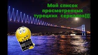 Мой список турецких сериалов)))