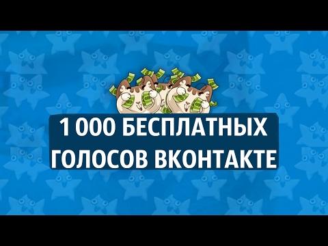 ЗАРОБОТОК ГОЛОСОВ [В]КОНТАКТЕ !!!