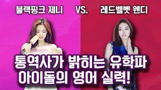 블랙 핑크 제니와 레드 벨벳 웬디 영어 실력 대결 (WSBE: Jennie from Black Pink vs. Wendy from Red Velvet)