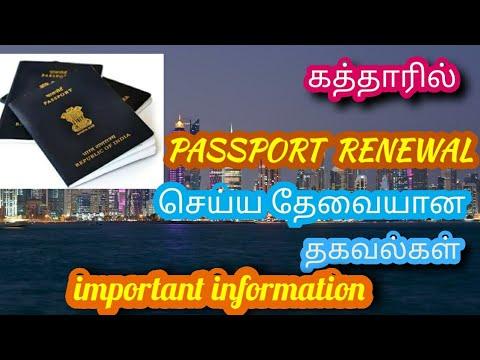 #கத்தார் #தமிழ் #பாஸ்போர்ட் Qatar ல் Indian Passport  Renewal   செய்ய தேவையான தகவல்கள்...