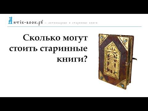 Сколько могут стоить старинные или антикварные книги?