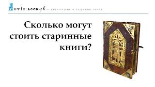 Сколько могут стоить старинные или антикварные книги?(http://antik-book.ru/ceny-na-starinnye-knigi — подробнее о ценах на старинные и антикварные книги., 2015-09-10T14:37:51.000Z)