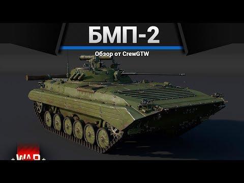 БМП-2 А КАК ОН В ПЛАНЕ С?.. War Thunder