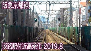 阪急京都線淡路駅付近高架化工事区間前面展望 2019.8