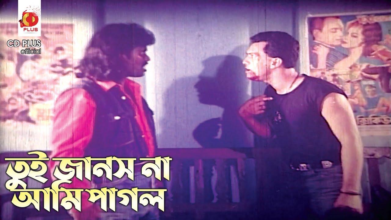 Download তুই জানস না আমি পাগল | Prem Juddho - প্রেম যুদ্ধ | Salman Shah, Lima | Bangla Movie Clip