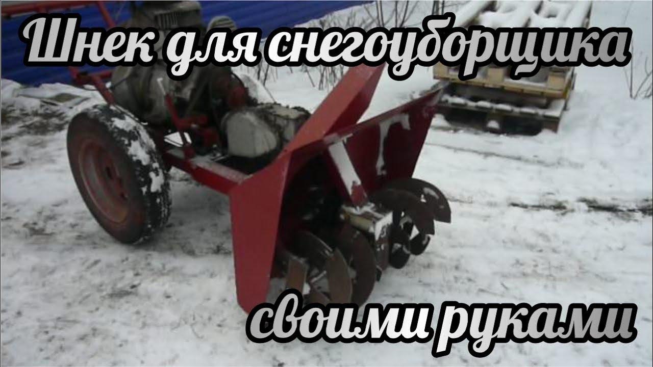 Шнековый снегоуборщик своими руками фото 815