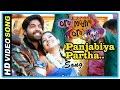 Oru Modhal Oru Kadhal Movie | Scenes | Vivek proposes to Megha | Punjabiya Song | Shankar Mahadevan