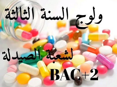معلومات عن ولوج السنة الثالثة لشعبة الصيدلة بكلية الطب و الصيدلة بالمغرب BAC+2
