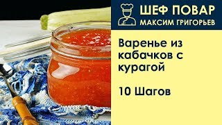Варенье из кабачков с курагой . Рецепт от шеф повара Максима Григорьева