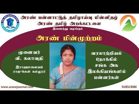 Aran MinMutram | Webinar | May 18 | Dr.V.Kalavathy | Rajapalayam Raju's College | அரண் மின்முற்றம்