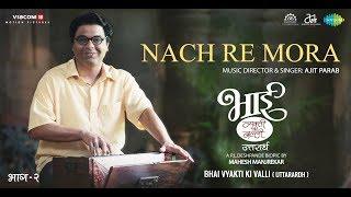 Nach Re Mora | Bhaai Vyakti Ki Valli (Uttarardha)| Sagar Deshmukh | Medha Manjrekar | Irawati Harshe