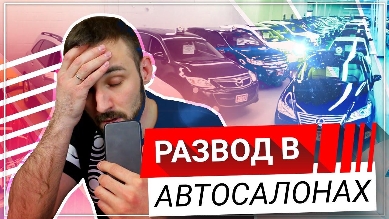 Развод в автосалонах москвы автосалон в москве 2003