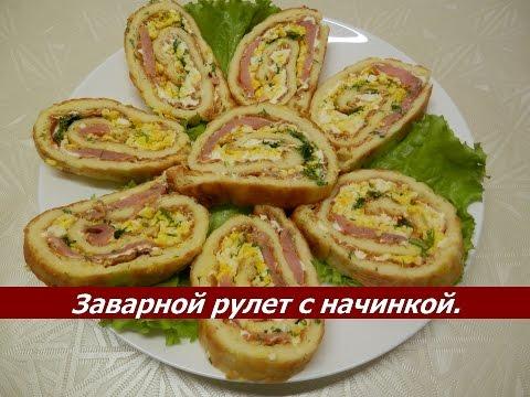 рулет из сыра с начинкой рецепт пошагово