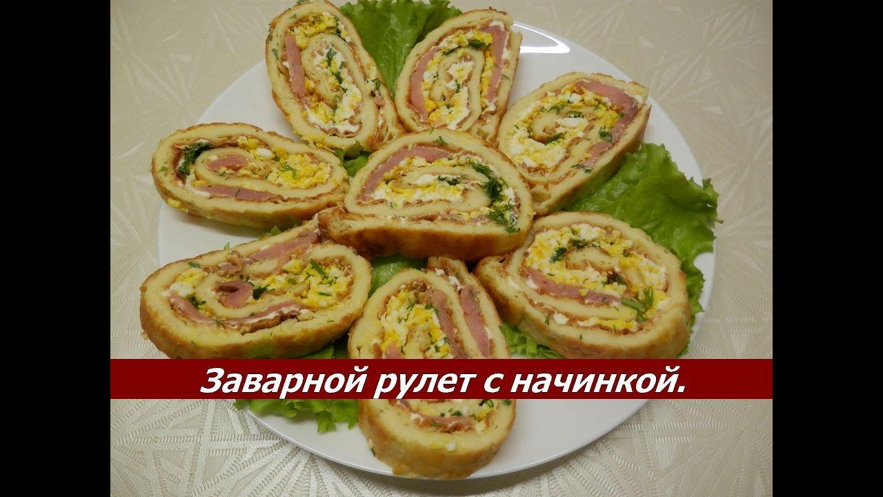 Праздничный Рулет с начинкой | Пошаговый рецепт приготовления