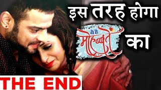 Ishita-Raman Saga to END with this TWIST | YHM Climax STORY