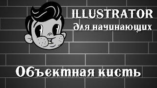 Illustrator для начинающих урок 6 ( Объектная кисть)