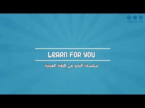 تكوين الجملة في اللغة العربية سلسة النحو في اللغة العربية مع الأستاذ محمود خطابي