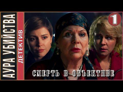 Смерть в объективе. Аура убийства (2020). 1 серия. Детектив, премьера.