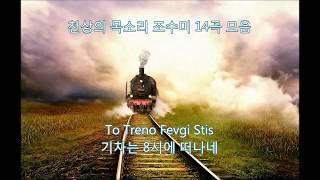 ★~천상의 목소리 조수미 12곡 모음~★                              `