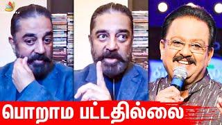 SPB பாடல் என் காதலுக்கு HELP பண்ணுச்சு : Kamal Hassan Emotional | Corona, SP Balasubramaniam | News