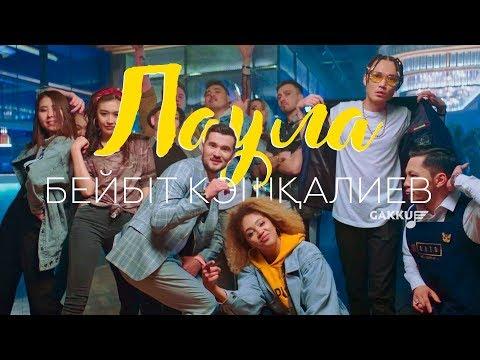 Бейбіт Көшқалиев - Лаула #бүйтіпбиле - Видео из ютуба