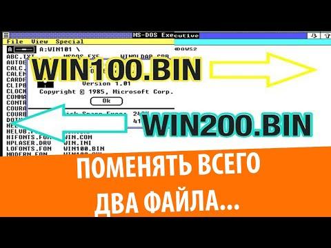 Что будет, если поменять местами WIN100.BIN и WIN200.BIN?