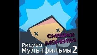 Смешные анимации (рисуем мультфильмы 2)...