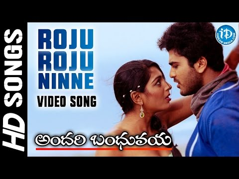 Andari Bandhuvaya Movie Video Songs - Roju...