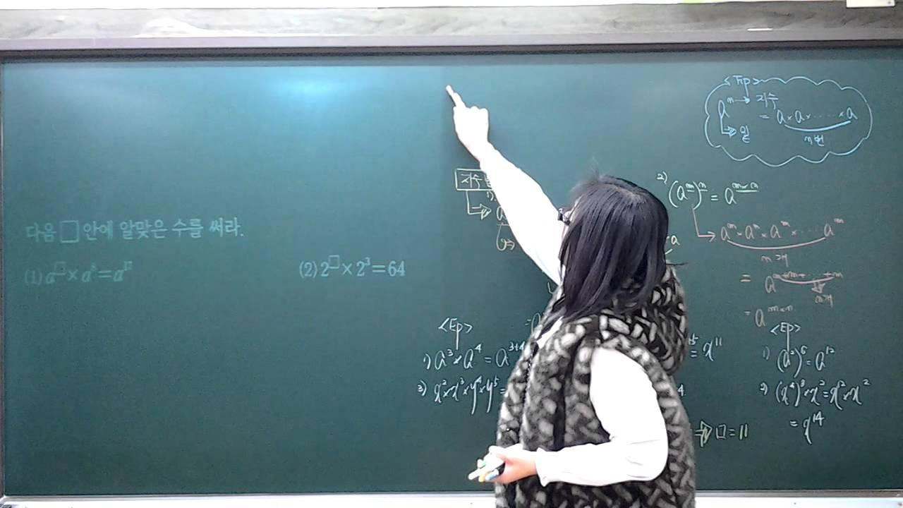 20120116 중2 1 2 Do2호 지수법칙 개념+문제풀이 1 - YouTube