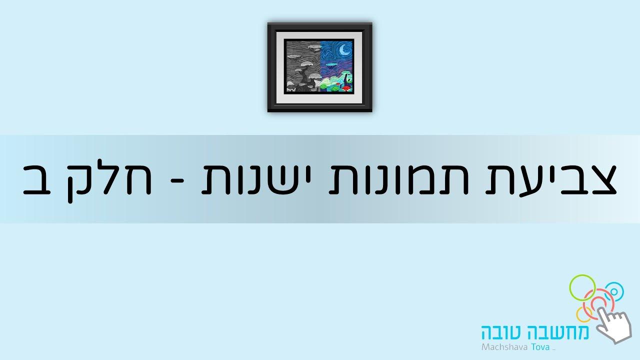 צביעת תמונות ישנות - חלק ב' 08.11.20