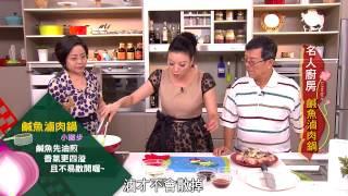 Gambar cover 【美味生活+】20120924-楊繡惠-繡惠姐的私房料理(上)