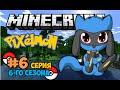 Minecraft Pixelmon 6 Как мы это сделали Pokemon Mod 4 0 5 Покемоны в Майнкрафте mp3