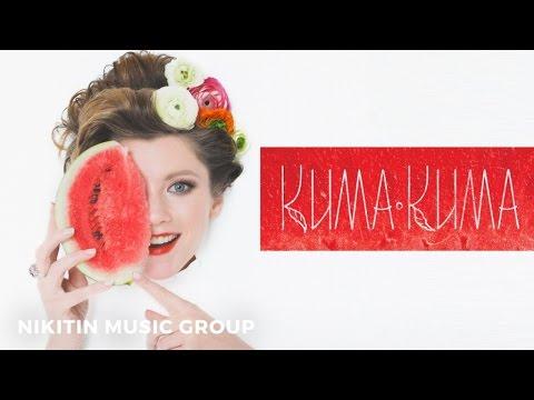 КИМАКИМА - КИМАКИМА (Альбом) 2016